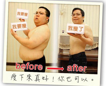急甩45公斤的肥肉 肥肚男成功大轉型→L-卡尼酸左旋肉鹼 +速燃代謝膠囊 +超燃素